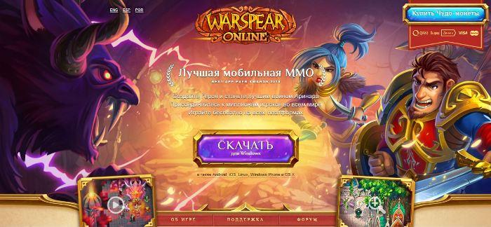 Официальный сайт Warspear Online - скачать
