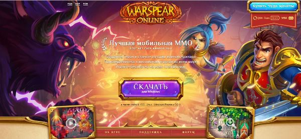 Официальный сайт - главное меню Warspear