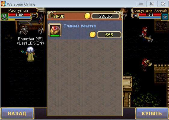 Заработок на крафте в игре Варспир - славная печатка