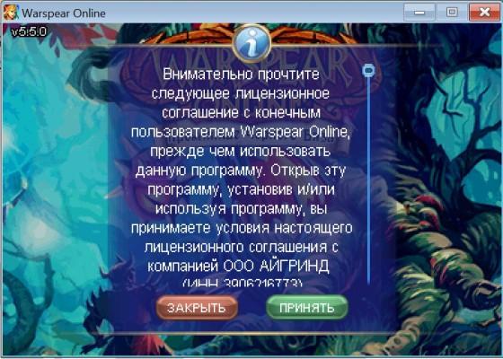 Регистрационное соглашение между пользователем и компанией-разработчиком Айгринд.