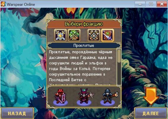 Игровые фракции в Warspear.