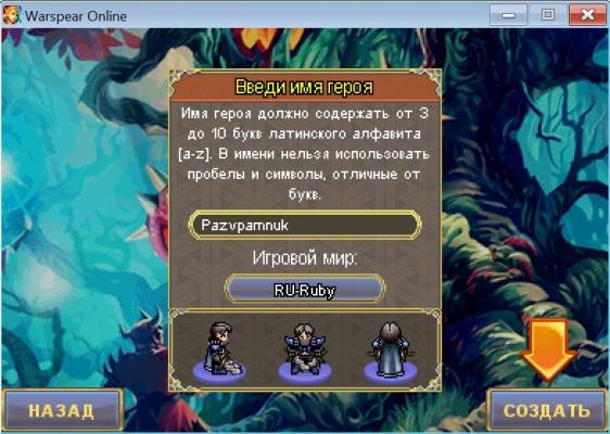 Перечень условий для создания игрового имени и выбор сервера.