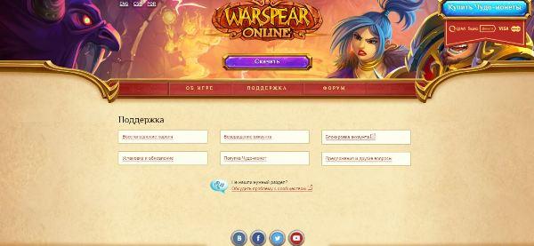 Официальный сайт Warspear - поддержка