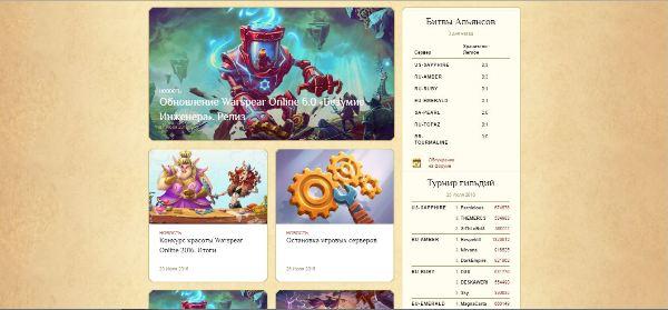Официальный сайт - главное меню Warspear 2