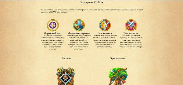 Официальный сайт - об игре