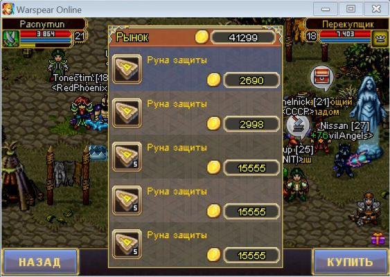 Голд в игре Варспир - цены на руны защиты